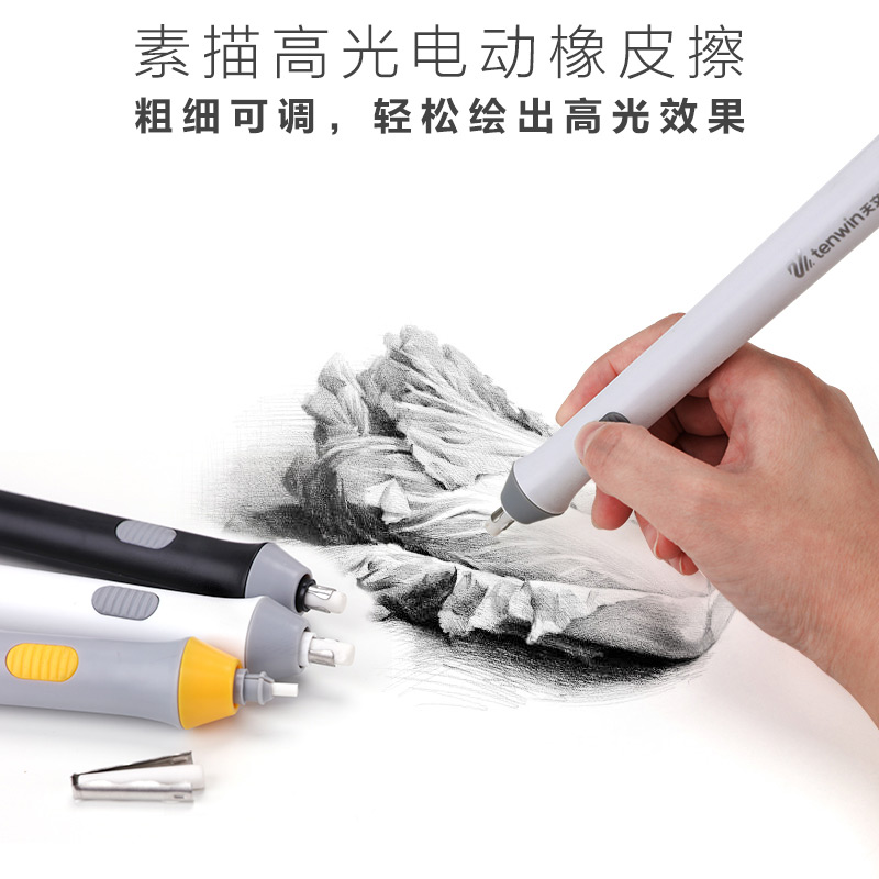 Astronomical Sketch High-gloss Electric Eraser Student Art Painting Professional Drawing Automatic Eraser Clean