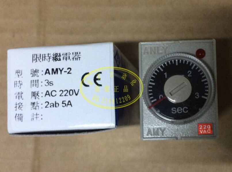 AMY-2 AC220V 3S  Original Taiwan  ANLY time relay new GenuineAMY-2 AC220V 3S  Original Taiwan  ANLY time relay new Genuine