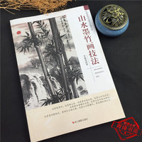 Learning Traditional Chinese Painting Book Landscape Bamboo Painting Shan Shui Mo Zhu Hua Ji Fa Painting 106Pages
