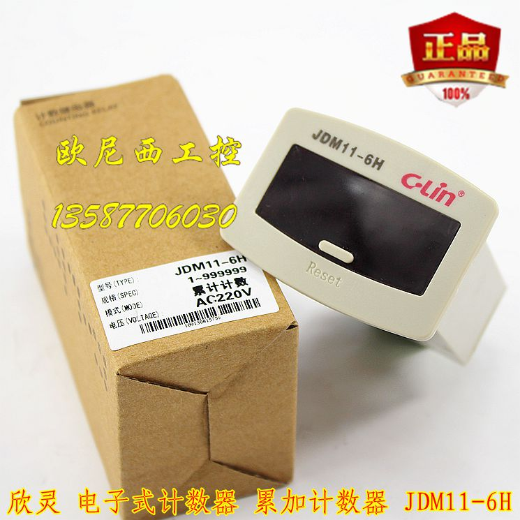 c-lin JDM11-6H integrating counter (four terminals) AC220V hollosi integrating php with windows