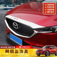 Car hood trim strip car grille bright strip front cover trim ABS FOR Mazda CX 5 2018 Car styling