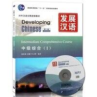פיתוח סיני ביניים קורס מקיף אני (עם MP3) ספר לימוד אנגלית סינית