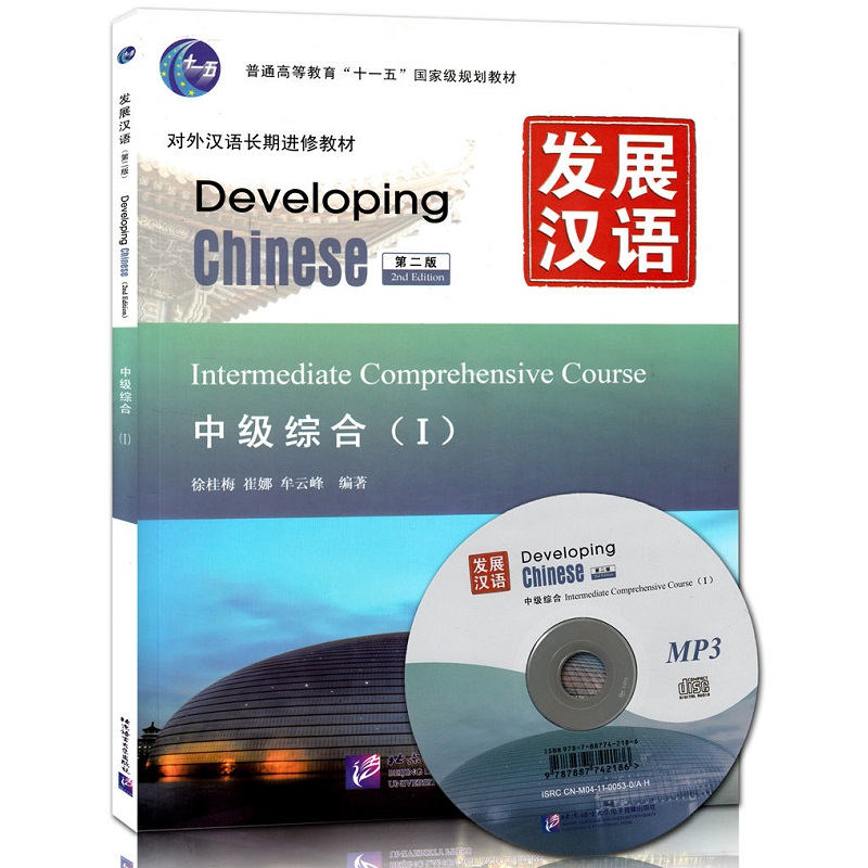 Developing Chinese Intermediate Comprehensive Course I (with MP3) Chinese English Textbook short term listening chinese intermediate 2ed edition listening textbook for chinese learners with mp3 chinese and english