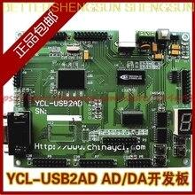 цена free shipping  AD/DA \CY7C68013A-128AXC development board YCL-USB2AD development board онлайн в 2017 году