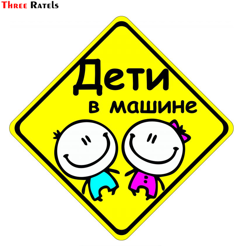все цены на Three Ratels TZ-1066 15*15cm 1-4 pieces baby in car colorful car sticker funny car stickers auto decals removable онлайн