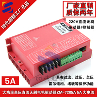 310V high voltage high power DC brushless motor driver 220V AC control ZM 7205