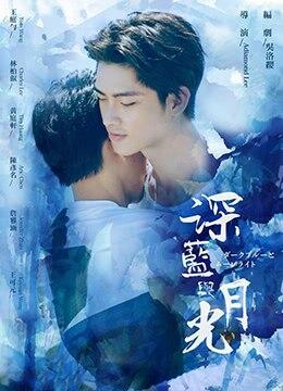 《深蓝与月光番外篇》2017年台湾爱情,同性电视剧在线观看