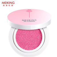 Pastel Cushion MEIKING Powder Blusher, Pinched, face Blush Makeup Baked Cheek Color Blusher Palette naked Cosmetic blusher