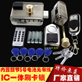 Adaptador de energia porta 2 controles remotos de bateria de backup 12 V Elétrico Integrado IC 13.56 MHZ RFID reader porta intercom IR bloqueio de acesso