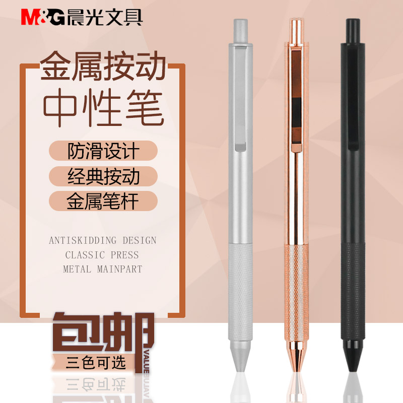M&G AGPY0604 Metal Rod Gel Pen 0.5 Signing Pen 1PCS religious signing