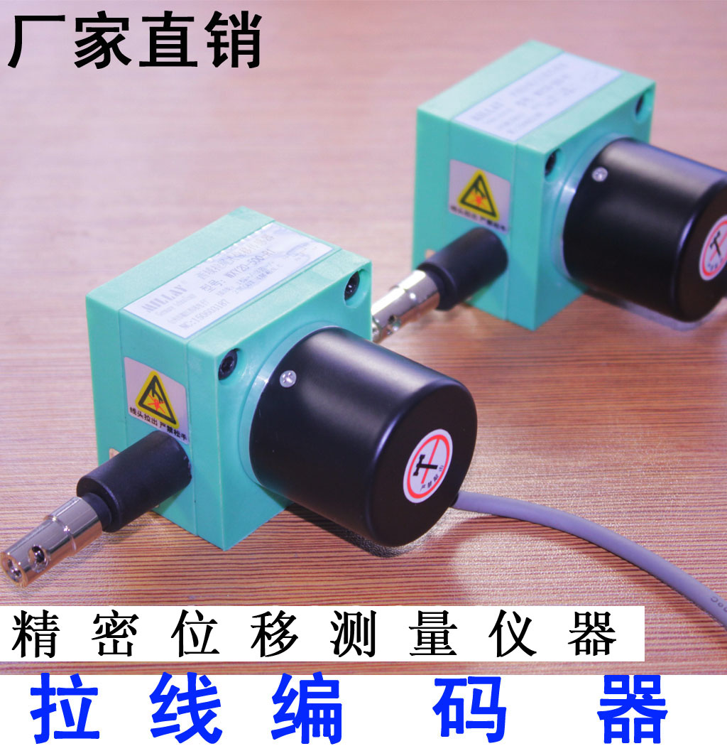 Pull Cord Sensor, Pull Wire Encoder, Pull Switch, Pull Cable, Electronic Ruler, Pull Cord Encoder