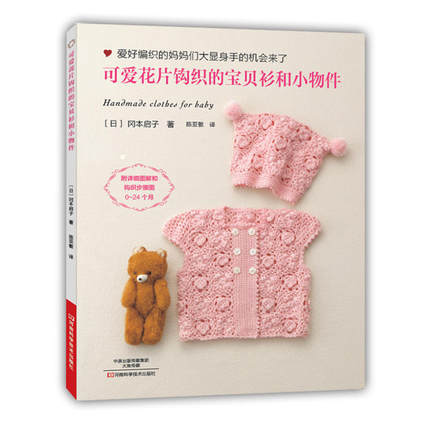 Handmade Clothes For Baby Cute Flower Piece Crochet Baby Clothes And Small Objects Knitting Pattern Book In Chinese