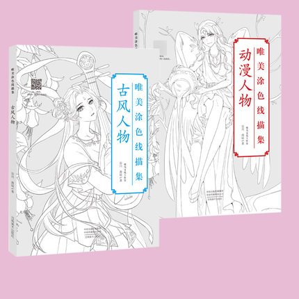 2pcs Chinese Coloring Book Line Sketch Drawing Textbook Cartoon characters Antiquity Ancient Painting Adult Anti Stress Books2pcs Chinese Coloring Book Line Sketch Drawing Textbook Cartoon characters Antiquity Ancient Painting Adult Anti Stress Books