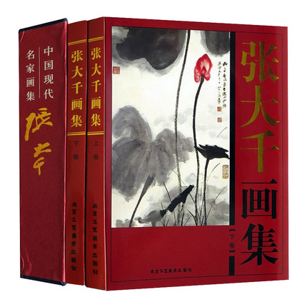 2pcs/set Chinese painting book written by zhangdaqian Chinese of famous celebrities Painting book цена
