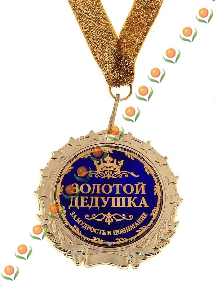 медаль дедушке с рождением внука центре кремля стоял