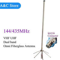 UV 144/435Mhz two band vhf uhf dual band omni fiberglass base antenna SO239 SL16-K outdoor repeater walkie talkie antenna