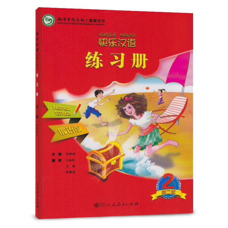 Happy Chinese (KuaiLe HanYu) Workbook2 Russian Version For 11-16 Years Old Students Of Primary And Junior Middle School
