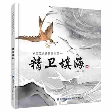 Chinese Classical Fairy Tales Book Jing Wei Tian Hai With Pin Yin And Colorful Pictures Chinese Character Learning Book