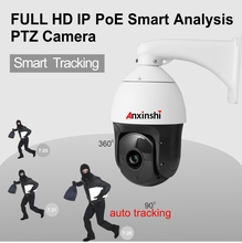H 265 IP66 HD2MP IP Smart Auto Tracking PTZ Camera POE Sony Sensor IR 300M 36X