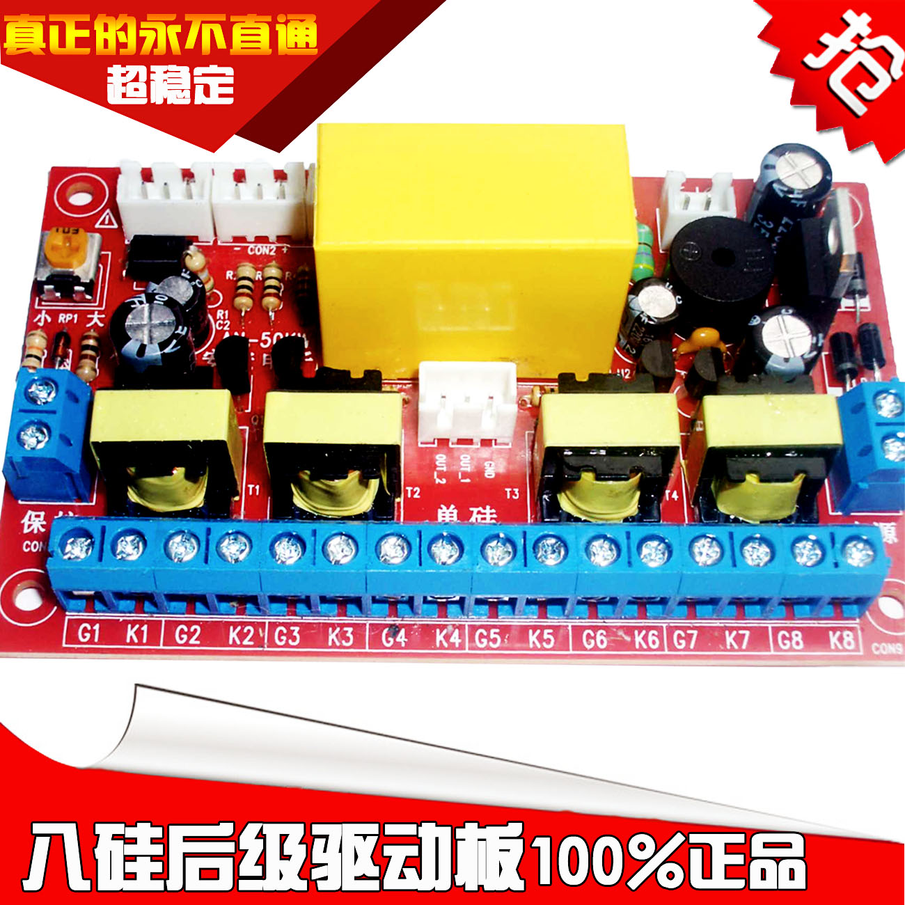 Eight Silicon Single Silicon Single Frequency Mixing Frequency Sweeping Driver Board Rear Stage Short Circuit ProtectionEight Silicon Single Silicon Single Frequency Mixing Frequency Sweeping Driver Board Rear Stage Short Circuit Protection