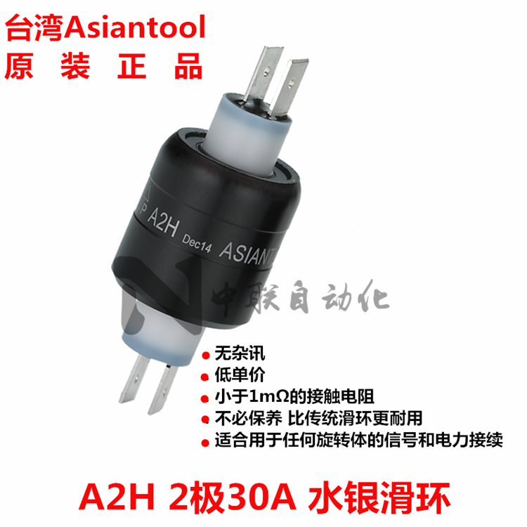 A2h Mercury Conductive Slip Ring A2H Electric Spin Switch Head MERCOTAC M230 mercury slip ring 1 pole 50a