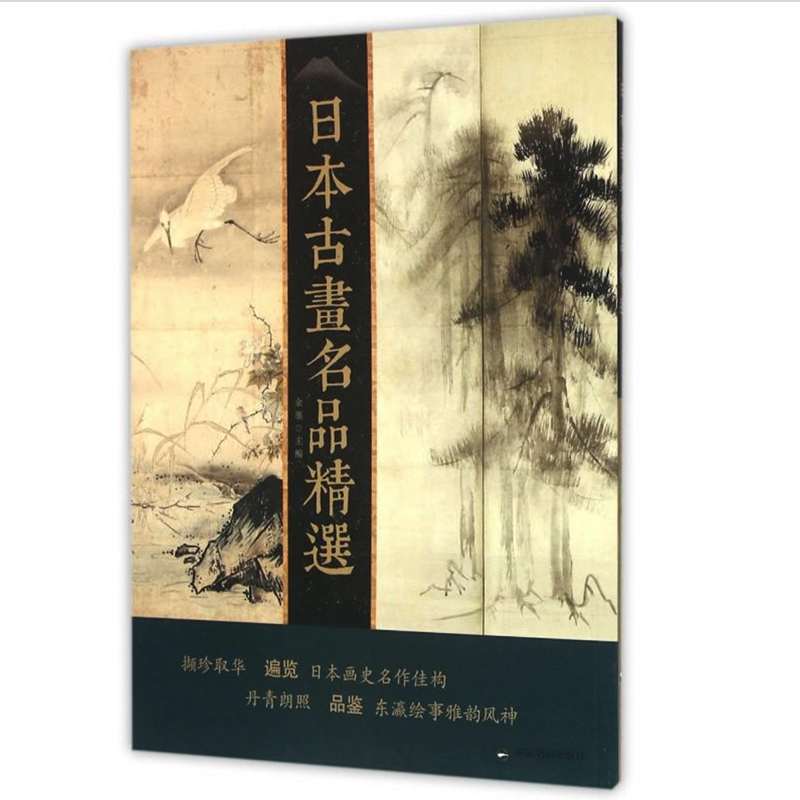 Famous Japanese Ancient 100 Paintings Collection From 8th - 19th Century  A4 Size Art Book National Museum Drawing Book