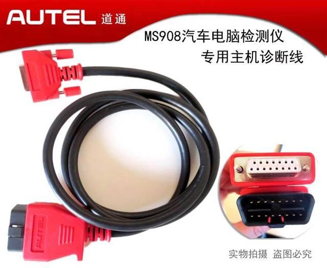 100% Original Autel Maxidas MS908 905 Main Cable OBDII 908 905 Test Cable For Diagnostic Tools MS 908905 OBD 2 Cables