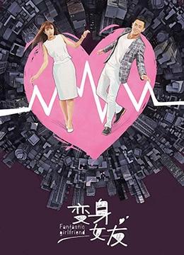 《变身女友》2018年中国大陆爱情,悬疑电视剧在线观看