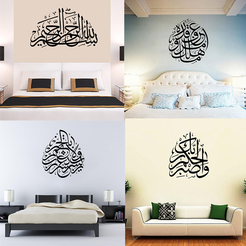 4 design special cost price popular Islamic home decoration wall sticker Muslim pattern stickers Allah Arabic