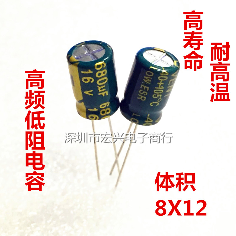 16V680UF authentic high-frequency low-imped electrolytic capacitors high life line 680UF 16V 8X12 image