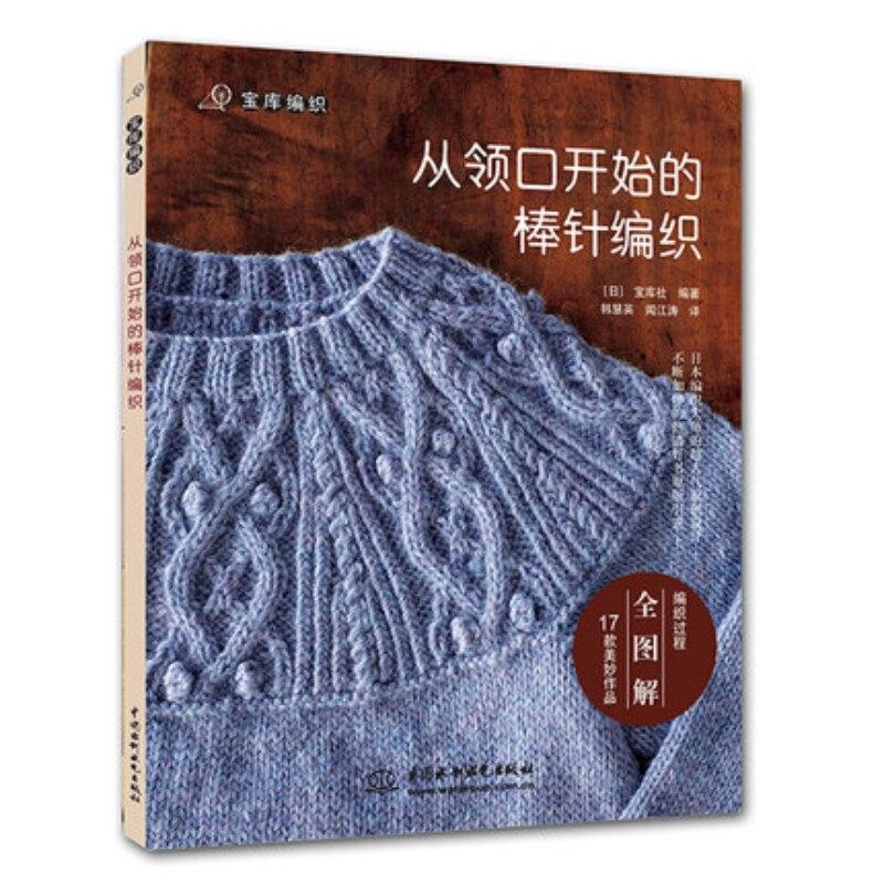 2019 New Best Selling Books Rod Knitting From The Neckline Knitting Patterns Book Crochet Knitting Book