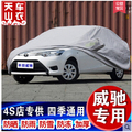 High Quality!Dustproof Waterproof/sunscreen/Resist snow Thickening cotton lint Car hood Cover fit for Toyota Vios