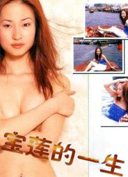 《绝代艳星宝莲的一生》2002年香港电影在线观看