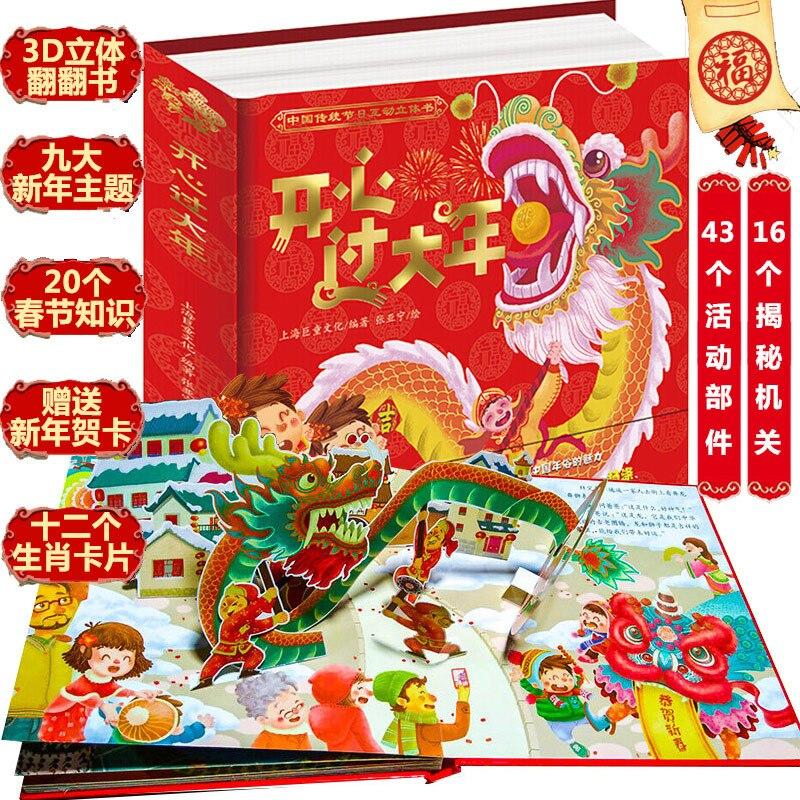 Nouveau 1 livre 3D bonne année chinoise livre enfants folk traditionnel festival histoire illumination livre d'éducation précoce pour adulte