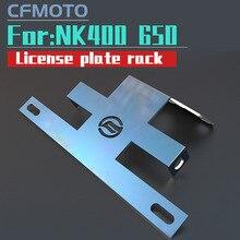 を Cfmoto オートバイアクセサリーナンバープレートホルダー NK 400 650