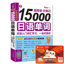 New 15000 Japanese words Japanese entry vocabulary learning Travel Japanese vocabulary book for beginner
