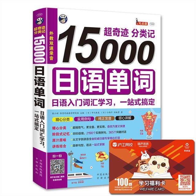 New 15000 Japanese words Japanese entry vocabulary learning Travel Japanese vocabulary book for beginner