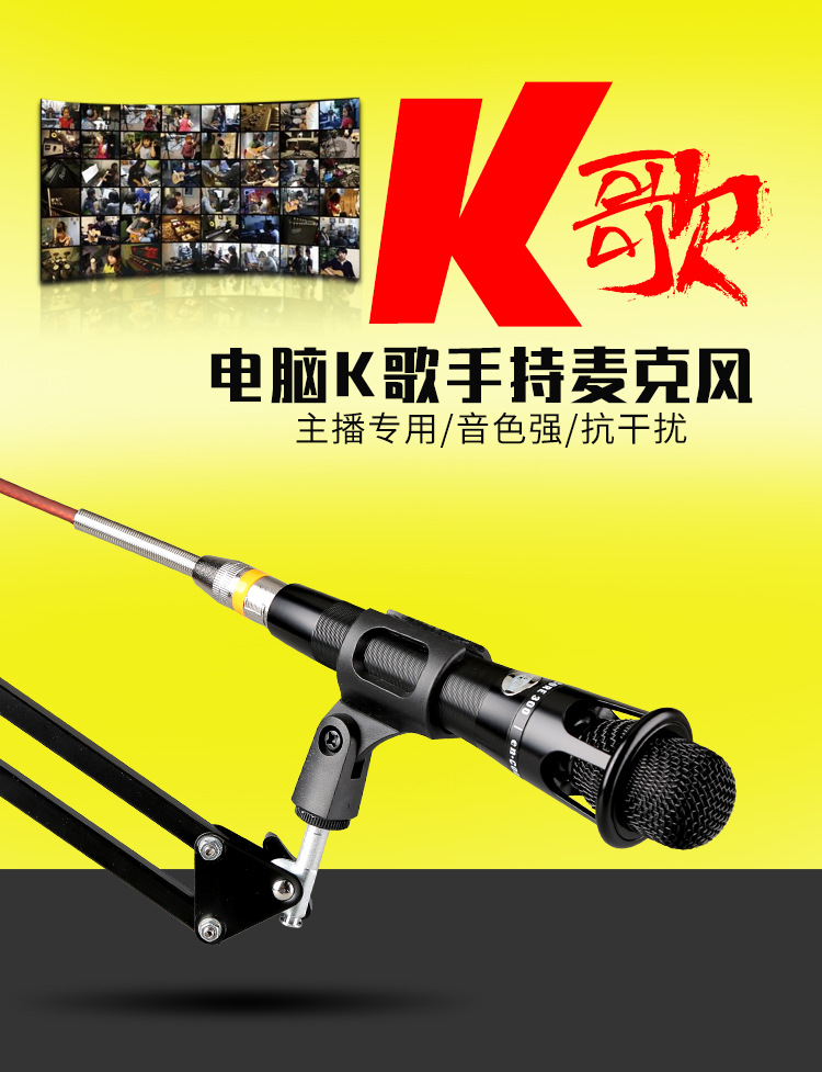 E300 capacitor microphone / computer / mobile phone network broadcast to anchor karaoke microphone microphoneE300 capacitor microphone / computer / mobile phone network broadcast to anchor karaoke microphone microphone