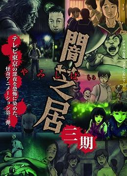 《暗芝居 第三季》2016年日本剧情,动画,悬疑动漫在线观看