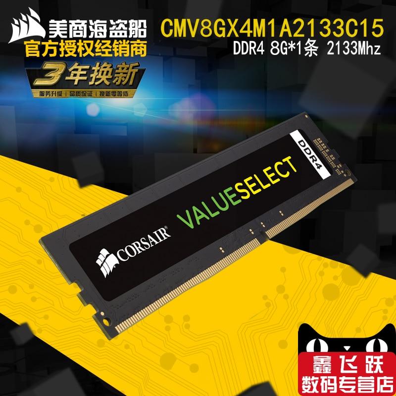 CMV8GX4M1A2133C15 single 8G DDR4 2133Mhz memory