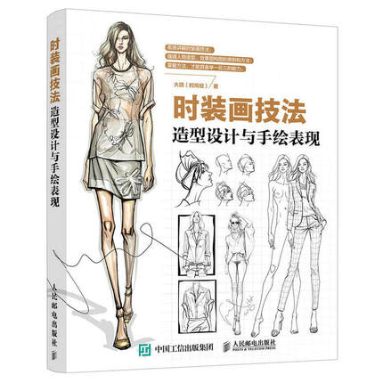 Fashion Painting Techniques: Modeling Design And Hand Painting Performance For Adults Fashion Cloth Dress Designer
