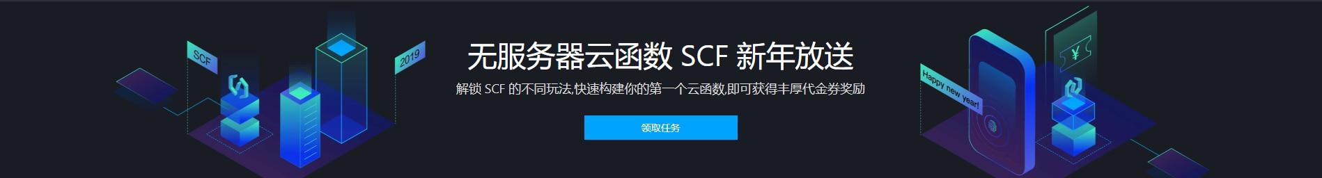"""腾讯云活动 """"无服务器云函数 SCF 新年放送"""" 领400元优惠券"""