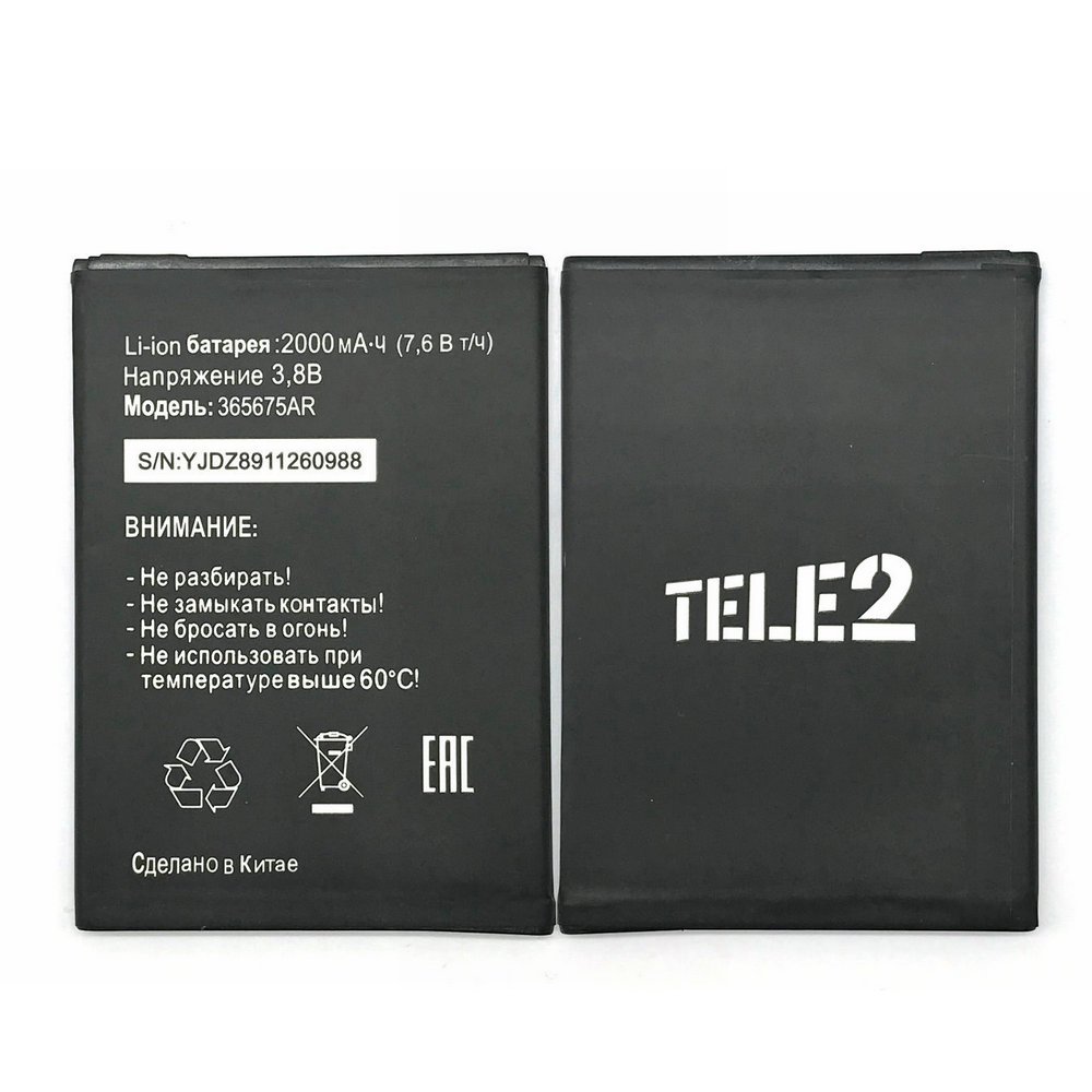 Original 2000mAh Battery For Tele2 Maxi 1.0/365675AR Mobile Phone Battery