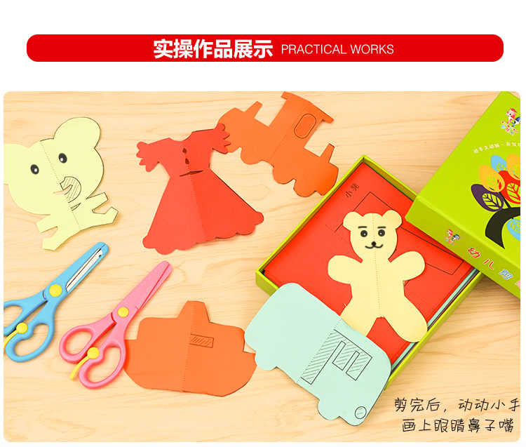 เด็กขนาดเล็กตัดกล่อง 3-6 ปีชายหญิงและเด็ก DIY origami ของเล่นเด็กปัจจุบันสำหรับขาย