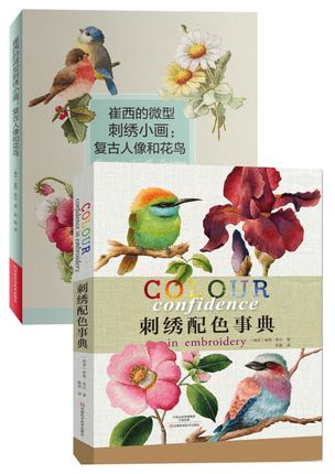 2 Books Miniature Needle Painting Embroidery : Vintage Portraits Flowers & Birds / Colour Confidence In Embroidery Textbook