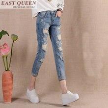 Рваные джинсы для женщин FF687