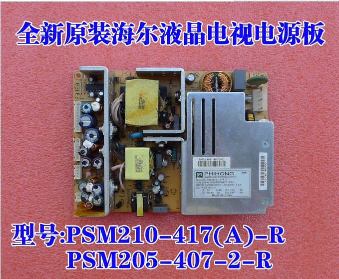 PSM205-407-2-R New Universal LCD Power Board массажер pushi psm 49