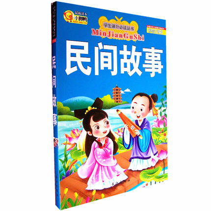 Chinese Folktale Story Book With Pin Yin Pinying Simplified Verstion For Stater Learners Classic Literature