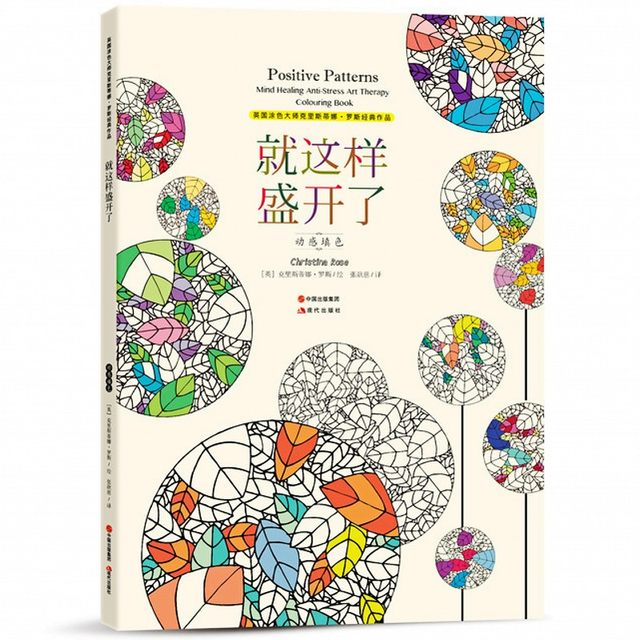 Positive Patterns Coloring Book Adult Anti Stress Art Therapy Kill Time Antistress Drawing Graffiti Painting Colouring Books