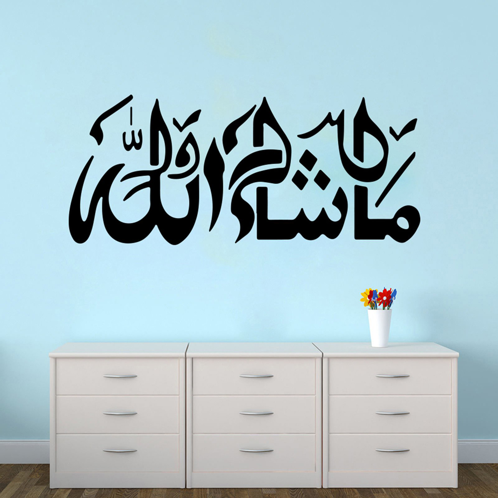 Islamique Wall Art Stickers Mashallah subhanallah Alhamdullilah Calligraphie decals